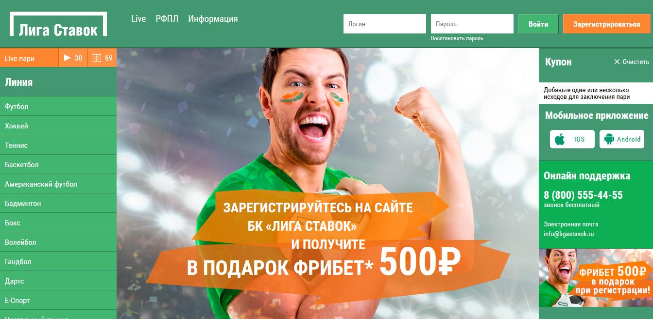 вакансии лига ставок москва кассир